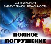 Фото в Компьютеры Игры Вы хотели бы стать супергероем? Стать волшебником? в Москве 100