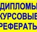 Foto в Образование Курсовые, дипломные работы Учебный центр ДИПЛОМ ПЛЮССкорая помощь студентам в Сыктывкаре 0