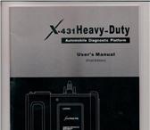 Foto в Авторынок Диагностическое оборудование диагностика LAUNCH X-431 Ytavy-Duty Охват в Красноярске 110000