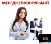 Foto в Работа Вакансии В интернет-магазин требуется менеджер-консультант, в Москве 30000