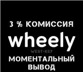 Изображение в Работа Работа на дому Для подключения к Wheely Taxi присылайте в Москве 777