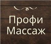 Изображение в Красота и здоровье Массаж Массаж все виды:спортивный, антицеллюлитный, в Москве 1400