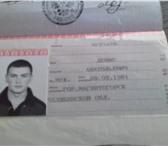 Фотография в Help! Находки Найден паспорт на имя Мурзаев Денис Анатольевич в Магнитогорске 0