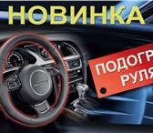 Фотография в Авторынок Утеплители двигателя (автоодеяла) В сибирские морозы, когда на улице ниже 0, в Красноярске 9990