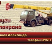 """Foto в В контакте Поиск партнеров по бизнесу Имею автокран """"Галичанин"""" 16тн.21.7м и автомобиль в Челябинске 0"""