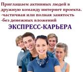 Изображение в Работа Работа для студентов Требуются активные и целеустремленные люди в Якутске 10000