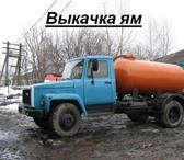 Foto в Авторынок Вакуумная машина (илососная) Услуги ассенизатора, ассенизаторская машина в Ярославле 1800