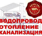 Foto в Строительство и ремонт Сантехника (услуги) Услуги сантехника в Самаре и пригороде, все в Самаре 0