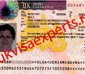 Фотография в Отдых и путешествия Туроператоры UK Visa Experts: предлагает рабочие и предпринимательские в Перми 0