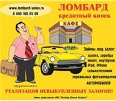 Foto в Авторынок Автоломбард Автоломбард – кредитный киоск федеральной в Анапе 1