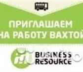 Изображение в Работа Вакансии Крупная Российская компания приглашает мужчин в Краснодаре 35000