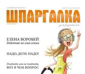 Фотография в Недвижимость Коммерческая недвижимость Франшиза федеральных семейных журналов «Шпаргалка в Астрахани 75000