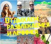 Изображение в Отдых и путешествия Туроператоры Автобусные туры в Соль-Илецк из УфыСтоимость в Уфе 700