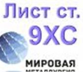 Изображение в Прочее,  разное Разное Крупнейшая металлоторгующая компания ООО в Москве 0