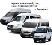 Foto в Авторынок Авто на заказ Аренда микроавтобусов Ford Transit, MERCEDES в Воронеже 500