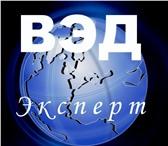 """Фотография в В контакте Поиск партнеров по бизнесу Экспор-Импорт товаров """"под ключ""""/Export-Import в Челябинске 6000"""