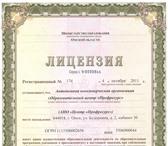Фотография в Образование Повышение квалификации, переподготовка Образовательный центр «Профресурс» проводит в Архангельске 13000