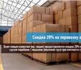 Фото в Авторынок Транспорт, грузоперевозки Уважаемые клиенты и партнёры!С 4 декабря в Нижнем Новгороде 180