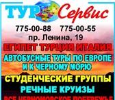 Фото в Отдых и путешествия Горящие туры и путевки Предоставление туристических услуг: подбор в Челябинске 200