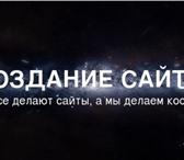 Изображение в Компьютеры Создание web сайтов Все делают сайты, а мы делаем космос!Симбиоз в Санкт-Петербурге 60000
