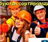 Foto в Работа Вакансии Приглашаем на вахту с предоставлением бесплатного в Москве 57000