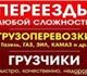 Грузовые перевозки в Омске Более 6 лет о