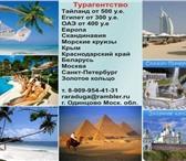 Фотография в Отдых и путешествия Горящие туры и путевки Горящие путевки!  Отдых в Таиланде,  Египте, в Одинцово 0