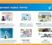 Фото в Красота и здоровье Товары для здоровья Если вас интересует продукция Amwey, вы хотите в Екатеринбурге 1