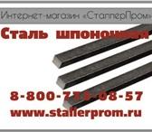 Фотография в Строительство и ремонт Строительные материалы Заказывайте шпоночный материал у Металлургической в Москве 0