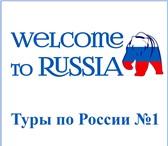 Foto в Отдых и путешествия Турфирмы и турагентства КомпанияOneToRussiaуже более 12 лет занимается в Москве 0