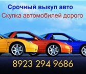 Изображение в Авторынок Аварийные авто Хотите продать автомобиль легко. Не ждите в Красноярске 1100000