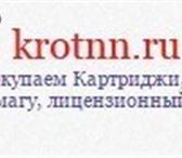 Фото в Компьютеры Принтеры, картриджи KROTNN осуществляет покупку картриджей по в Уфе 0