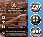 Фото в Образование Вузы, институты, университеты Университет Практической Психологии. Обучение в Москве 50000