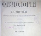 Изображение в Хобби и увлечения Антиквариат Книга 1875 года Физиология доктора Отто Фрунке- в Ставрополе 70000