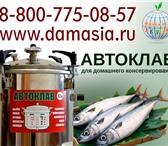 Изображение в Электроника и техника Другая техника В интернет-магазине Дамасия в Москве вы можете в Казани 28600