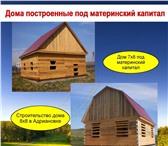 """Изображение в Строительство и ремонт Строительство домов Строительная компания """"Z-and-Z"""" Строит дома в Чите 0"""