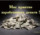 Фотография в Работа Заработок на форекс (forex) Работала 2 года в финансовой компании, сама в Тюмени 2500