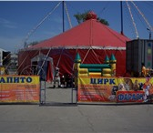 Foto в Развлечения и досуг Цирк Цирк шапито Фараон в Новотроицке с 24 мая в Новотроицк 500