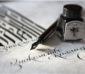 Фотография в Образование Курсы, тренинги, семинары Курс «Знакомство с каллиграфией» в Великом в Великом Новгороде 0