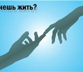 Фотография в Help! Разное Одна из лучших клиник россии, профессиональный в Томске 30000