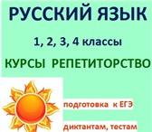 Изображение в Образование Репетиторы Качественная подготовка к выпускным проверочным в Омске 350