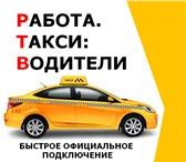 Изображение в Работа Разное Работа водителем в такси Вашего города. Официальный в Москве 0