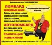 Foto в Авторынок Автоломбард Автоломбард – кредитный киоск федеральной в Полевском 1