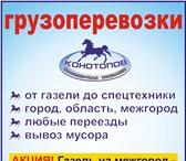 Изображение в Авторынок Авто на заказ Осуществляем грузоперевозки. Различный автотранспорт: в Омске 350