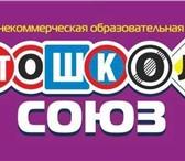 """Фото в Авторынок Автошколы Автошкола """"СОЮЗ"""" Приглашает всех желающих в Белебей 15000"""