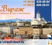 Изображение в Отдых и путешествия Туроператоры ы рады предложить Вам однодневные туры в в Санкт-Петербурге 850