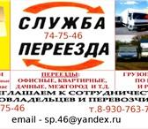 Фотография в Авторынок Изотермический Профессиональные грузчики+разногаборитный в Москве 0