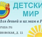 Изображение в Для детей Детские магазины Приглашаем посетить новый детский магазин в Руза 100