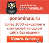 Foto в Развлечения и досуг Концерты, фестивали, гастроли - Билеты на концерты и шоу - Театральные в Москве 100