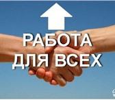 Изображение в Работа Работа на дому Удаленная работа через интернет. Без вложений, в Москве 25000